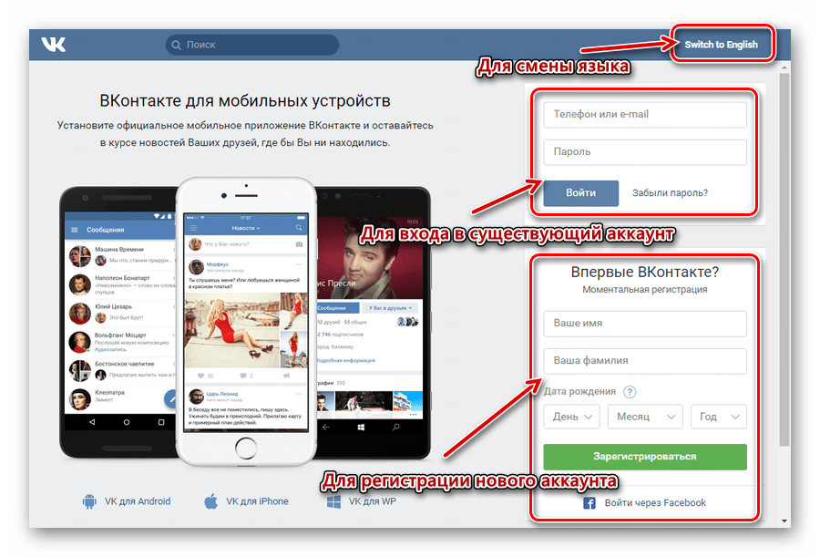 Приветственная страница ВКонтакте