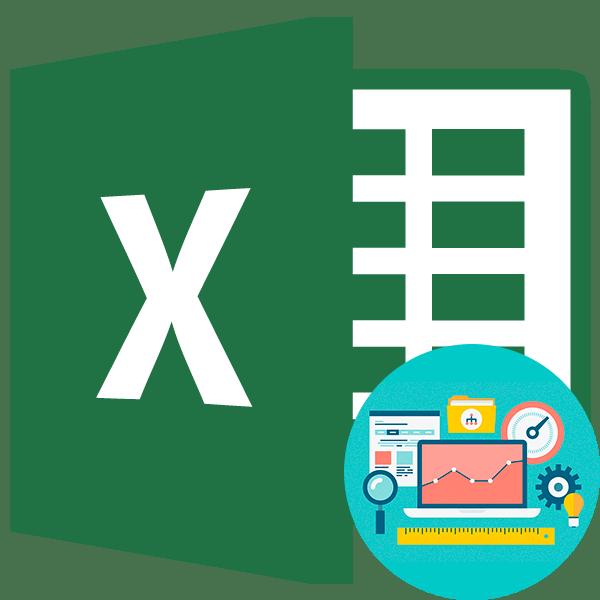 Прогнозирование в Microsoft Excel