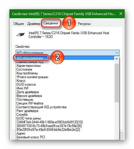 Просмотр ID устройства в Диспетчере устройств