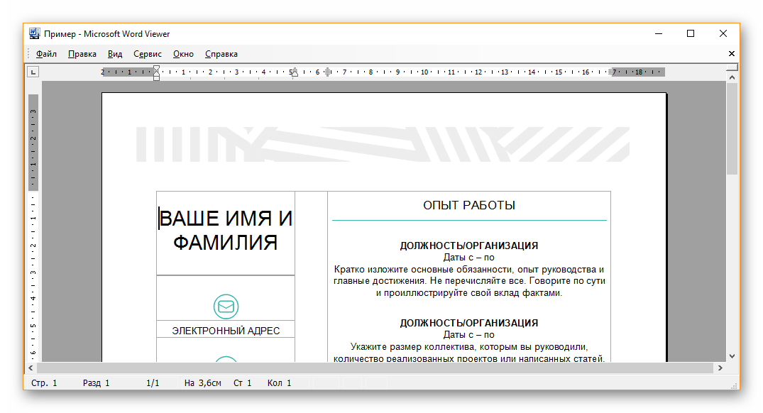 Просмотр документа в Microsoft Word Viewer