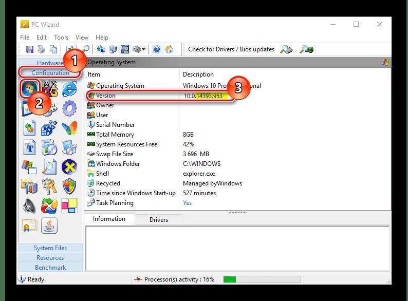 Просмотр номера сборки с помощью PC Wizard