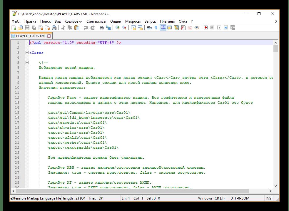 Просмотр содержимого в Notepad++