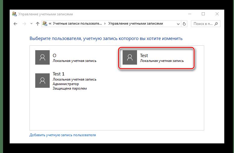 Как сделать не удаляемую учетную запись