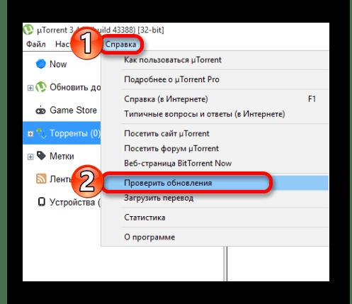 Проверка обновлений в uTorrent