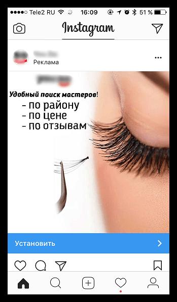 Публикация рекламы в Instagram