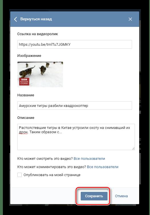Публикация видео с другого сайта ВКонтакте