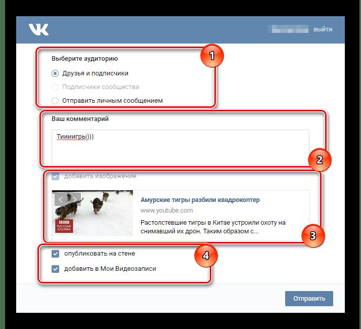 Публикация видеозаписи через функцию поделиться