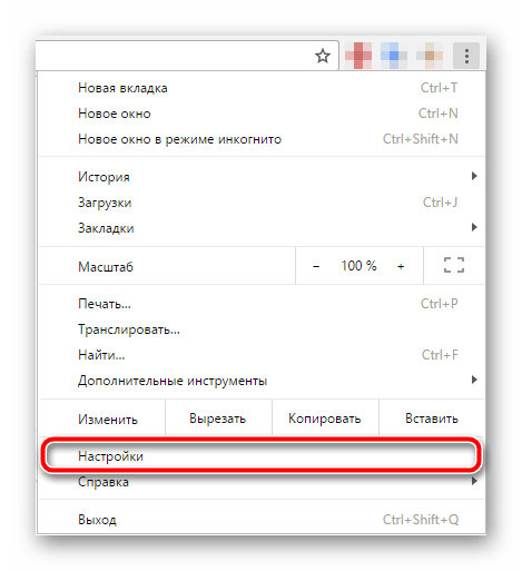 Пункт настроек в меню Google Chrome