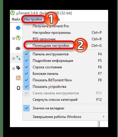 Путь настройки программы uTorrent