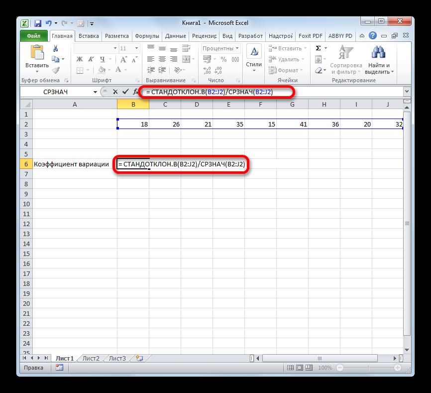 Расчет коэффициента вариации в Microsoft Excel