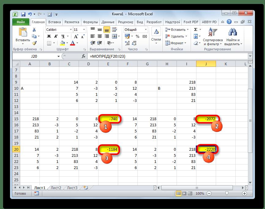 Расчет определителей для всех матриц в Microsoft Excel