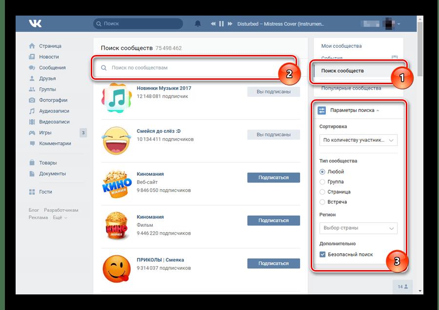 Расширенный поиск сообществ зарегистрированного пользователя ВКонтакте