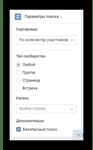 Расширеный поиск групп ВКонтакте без регистрации