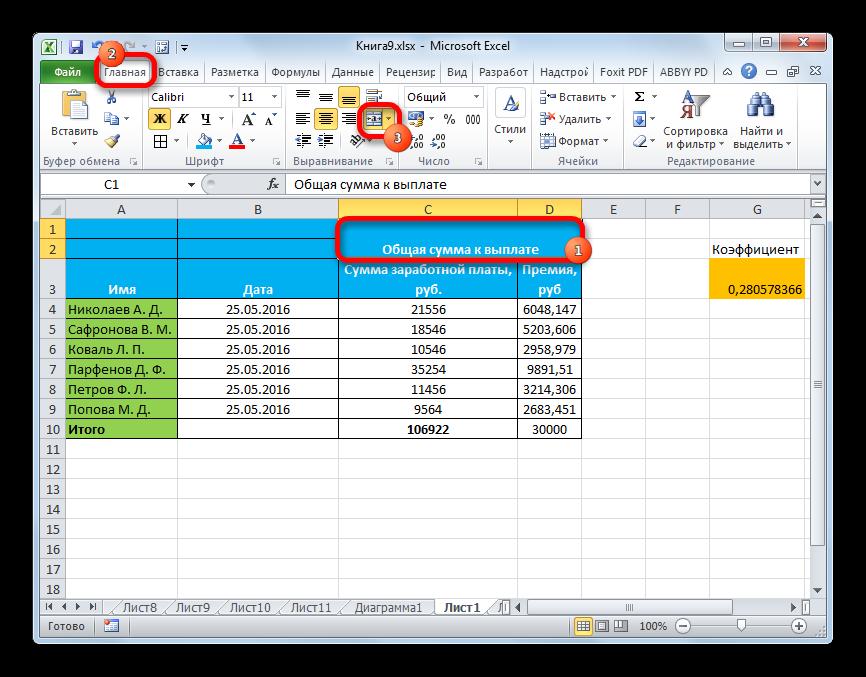 Разъединение ячеек через кнопку на ленте в Microsoft Excel