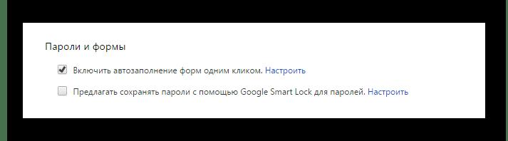 Раздел паролей в браузере Хром