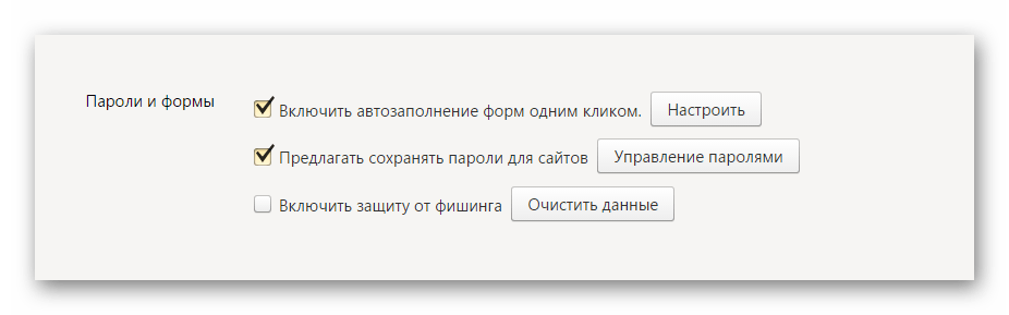 Раздел пароли и формы в браузере Яндекс