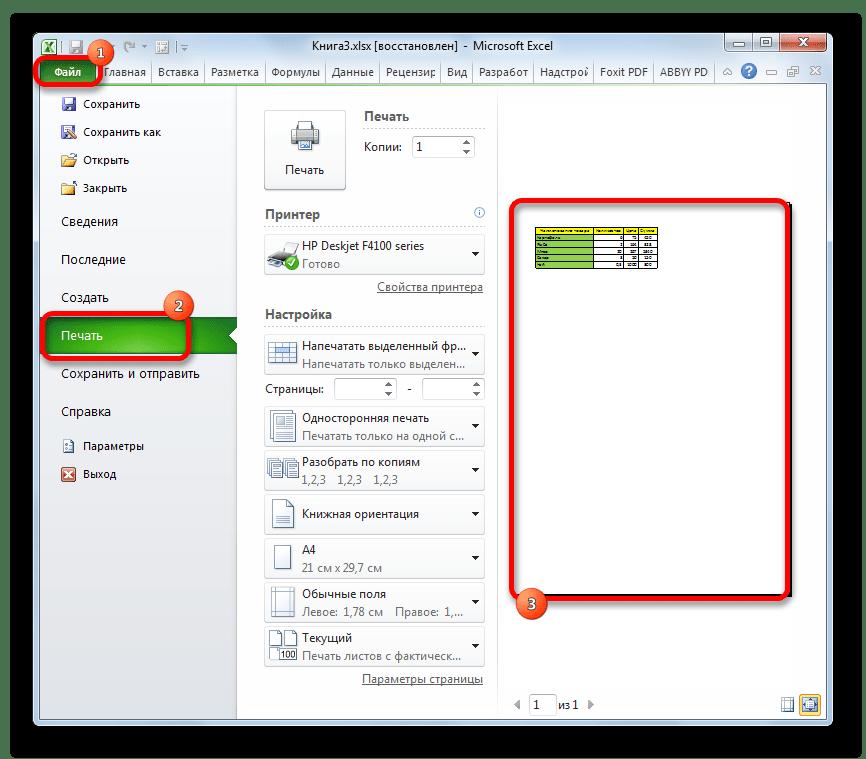 Раздел печать в Microsoft Excel