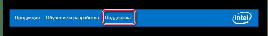 Раздел поддержка на сайте