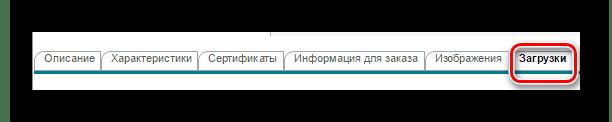 Раздел загрузки на сайте D-Link