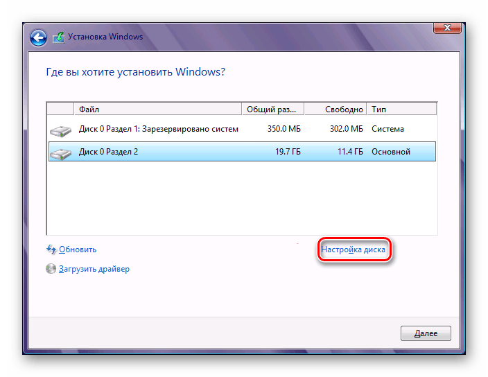 Разделение диска при установке Windows