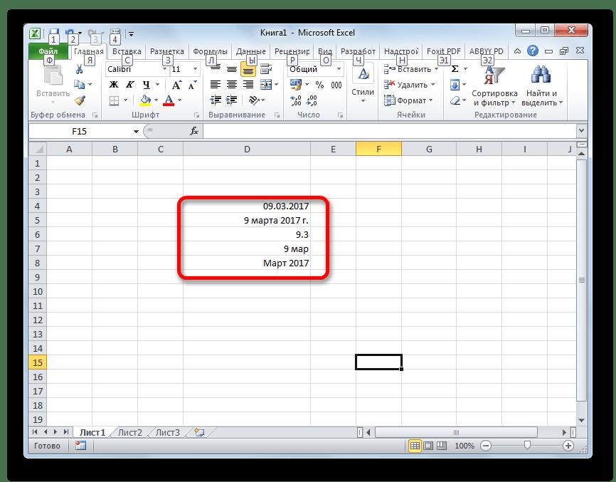 Различные форматы даты в Microsoft Excel