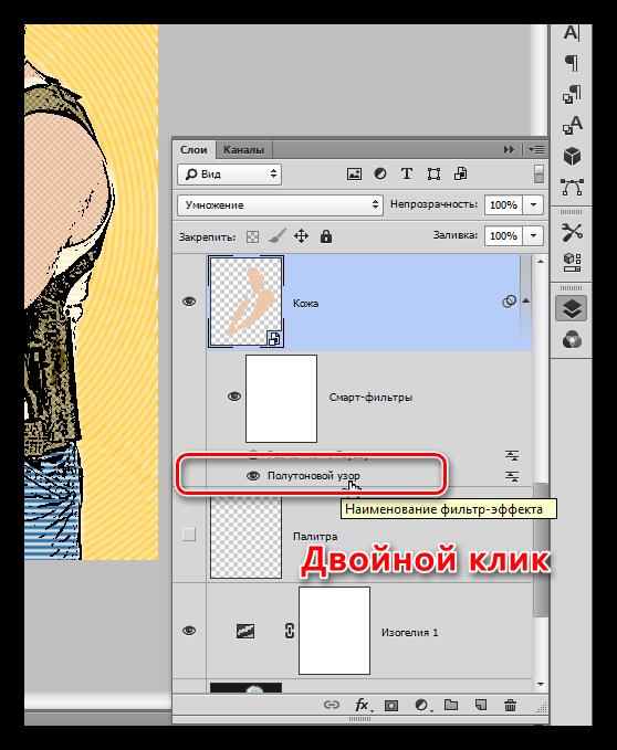 Редактирование фильтра в смарт-объекте в Фотошопе