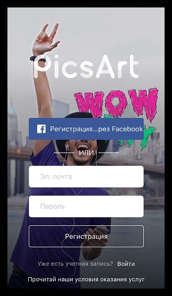 Регистрация в PicsArt