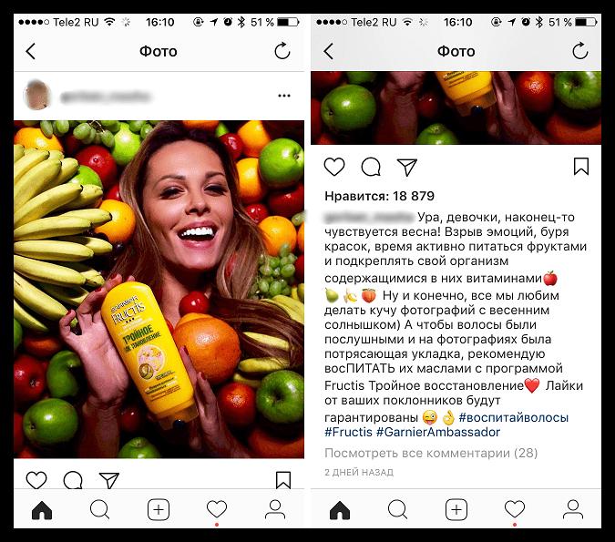 Реклама товаров в Instagram