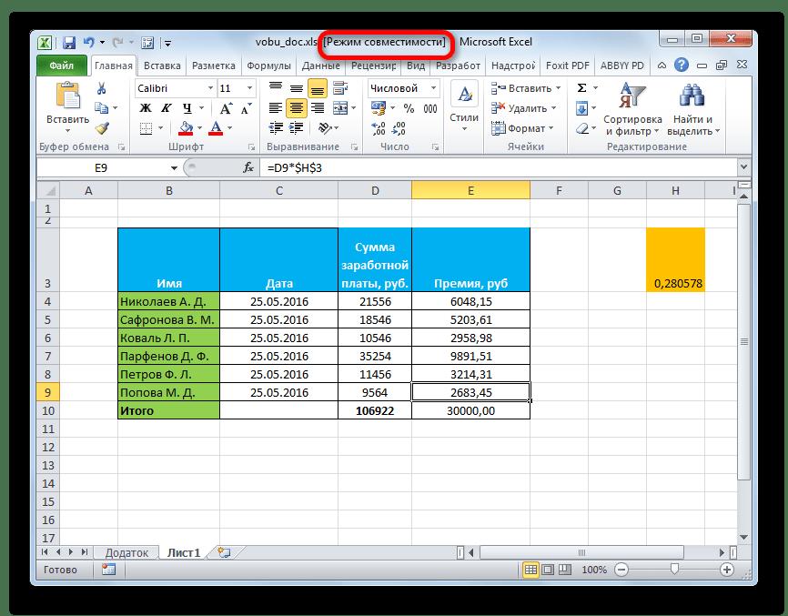 Режим совместимости в Microsoft Excel включен