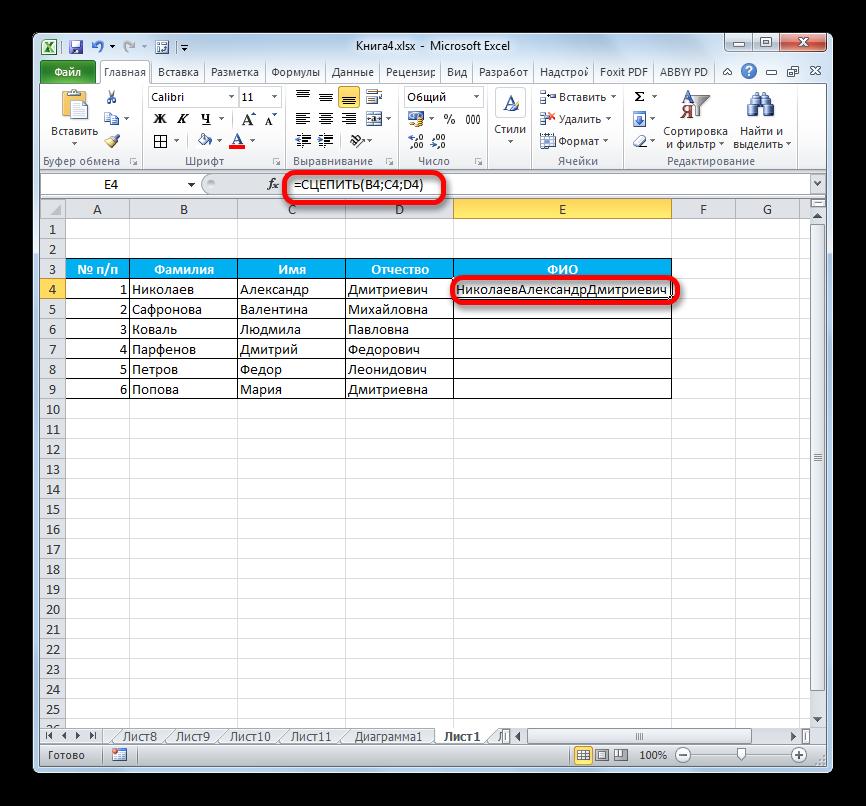 Результат функции СЦЕПИТЬ в Microsoft Excel