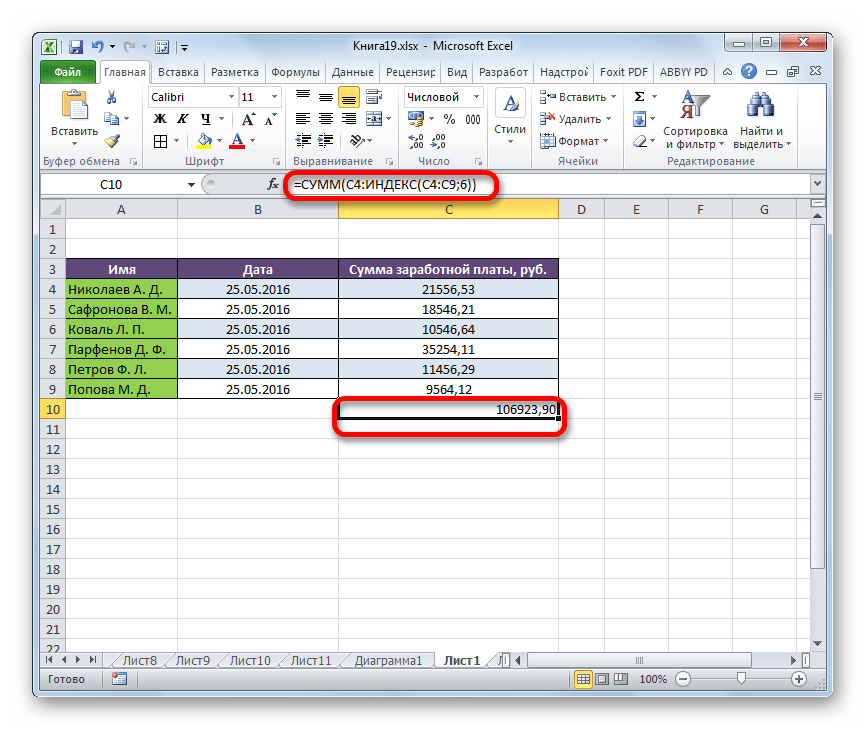 Результат комбинации функции СУММ и ИНДЕКС в Microsoft Excel