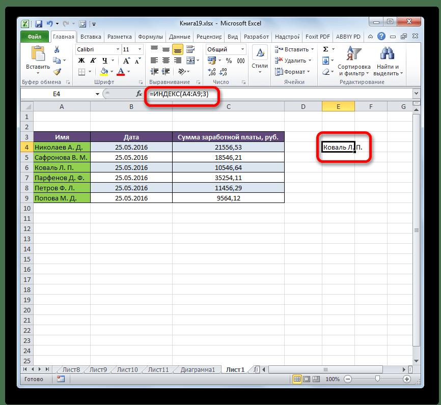 Результат обработки функции ИНДЕКС для одномерного массива в Microsoft Excel
