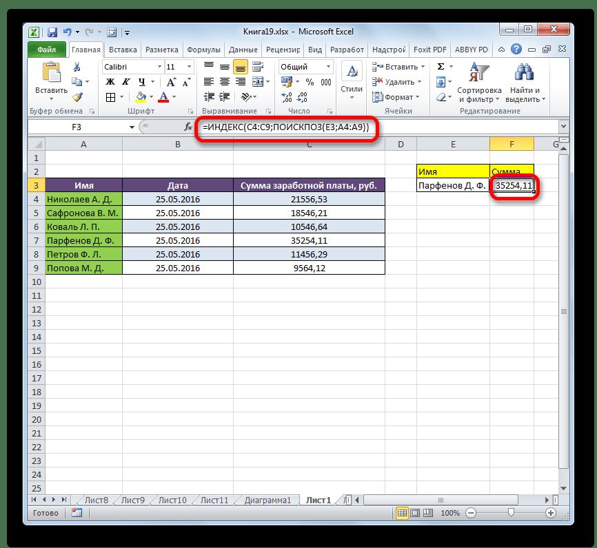 Результат обработки функции ИНДЕКС в комбинации с оператором ПОИСКПОЗ в Microsoft Excel