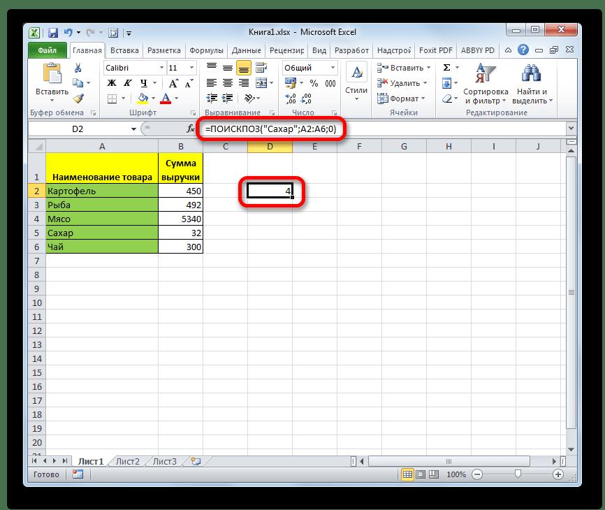Результат вычисления функции ПОИСКПОЗ в Microsoft Excel