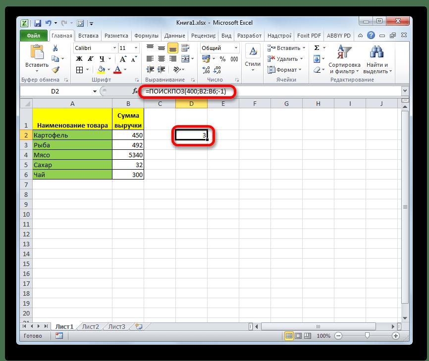 Результаты функции ПОИСКПОЗ для числового значения в Microsoft Excel