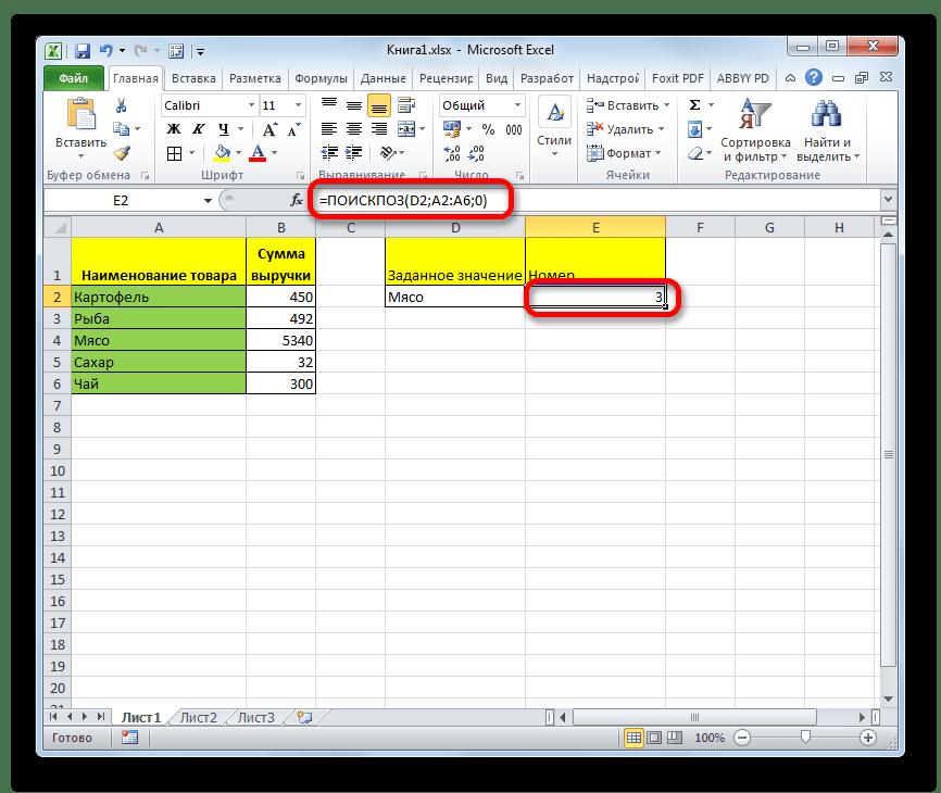 Результаты обработки функции ПОИСКПОЗ в Microsoft Excel