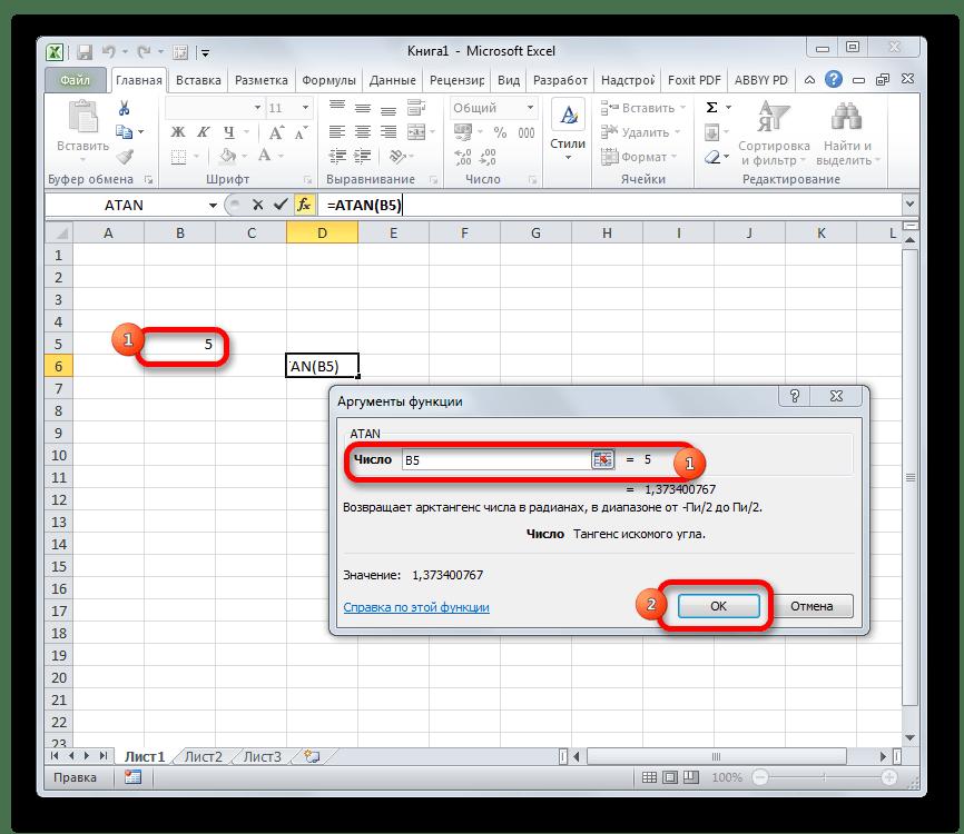 Функция арктангенса в Excel