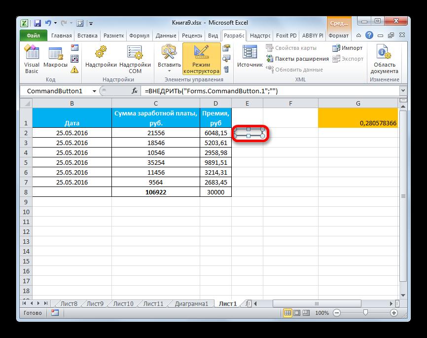 Щелчок по элементу ActiveX в Microsoft Excel