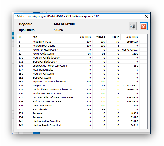 СМАРТ анализ в SSDLife