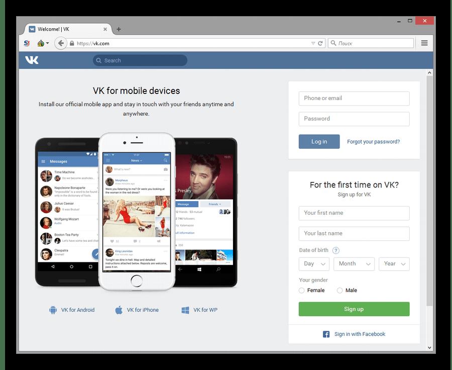 Сайт ВКонтакте через анонимный браузер