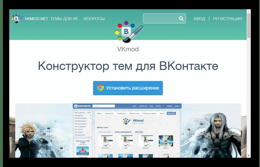 Сайт расширения VKMOD
