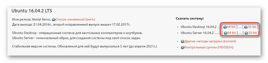 Скачивание Ubuntu