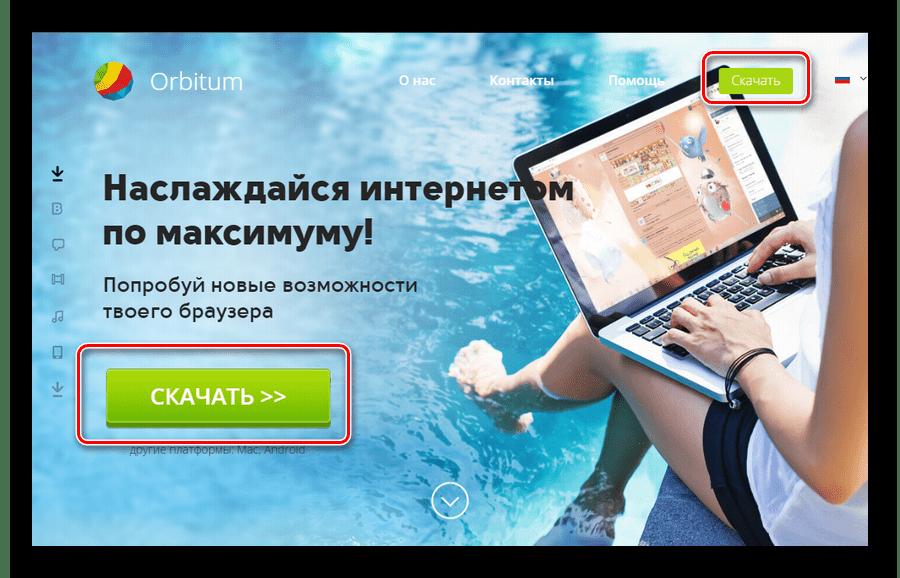 Скачивание браузера Орбитум для ВКонтакте