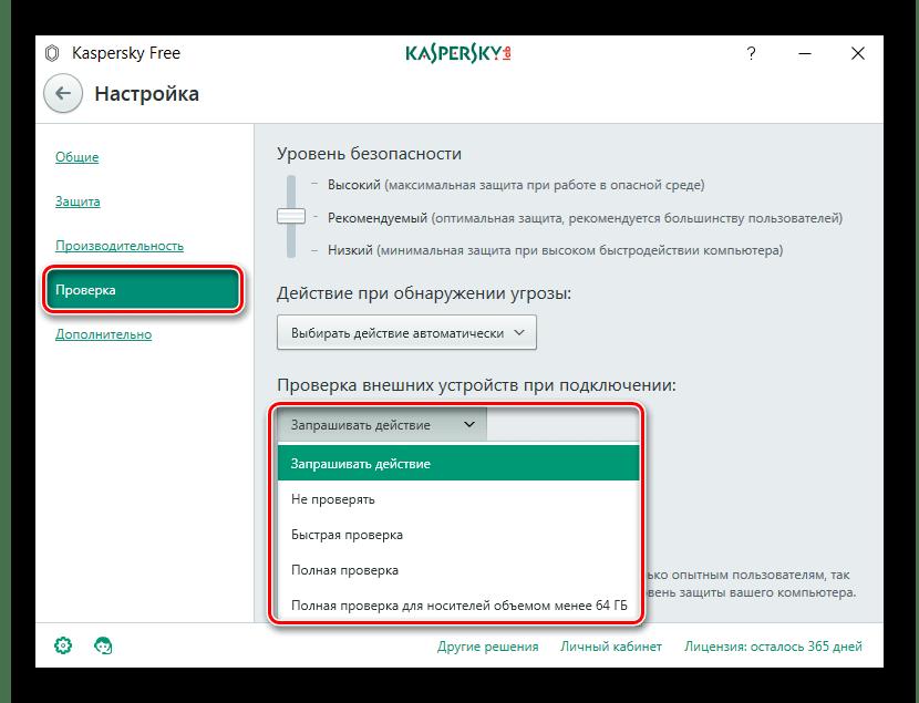 Сканирование при подключении в Касперском