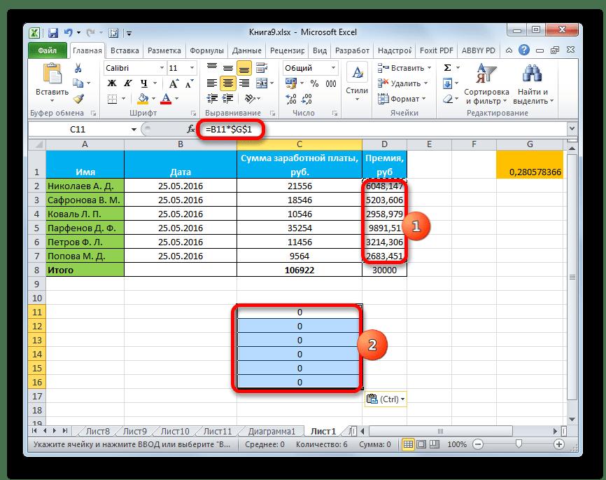 Скопированы формулы вместо значений в Microsoft Excel