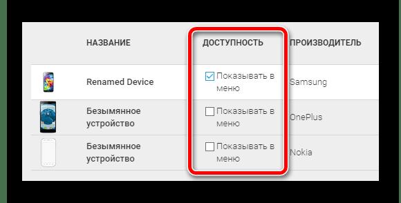 Скрываем устройства из списка в Google Play