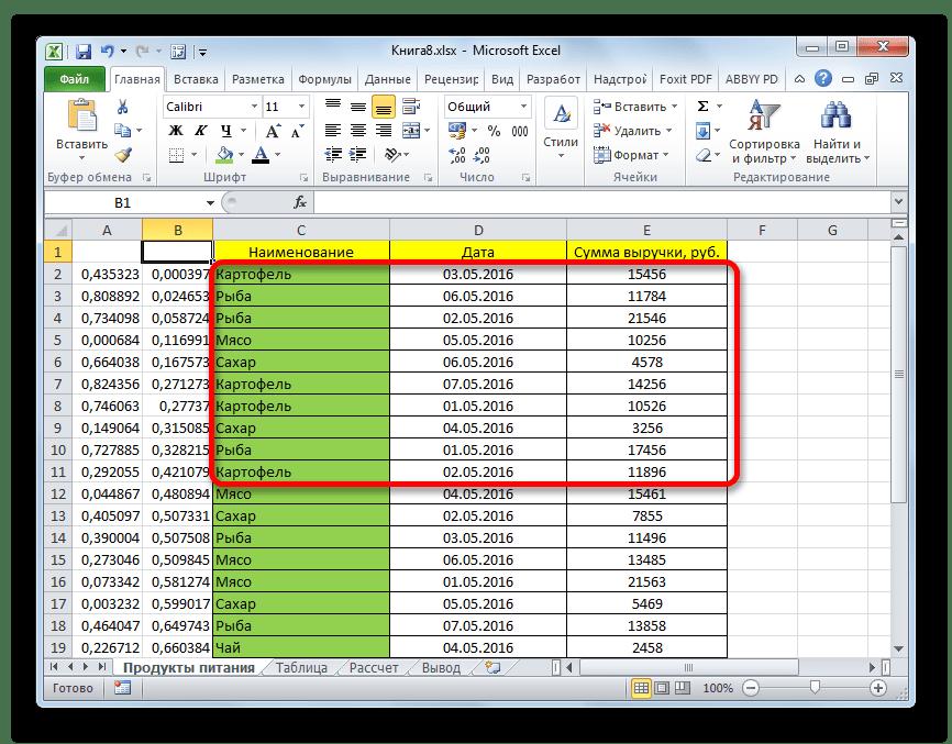Как сделать выборку в Excel