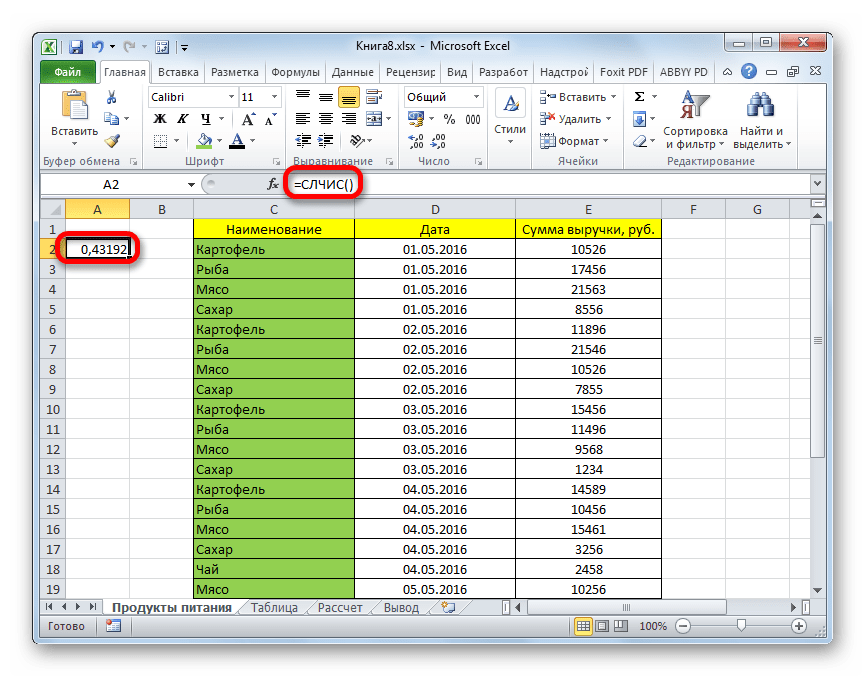 Случайное число в Microsoft Excel