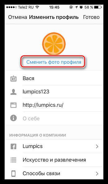 Смена фото профиля в Instagram