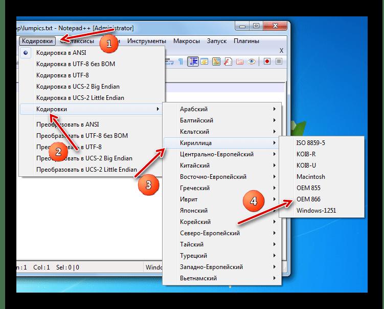 Смена кодировки документа в расширенном текстовом редакторе notepad++ на компьютере в операционной системе Windows 7
